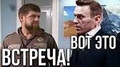 Навальный: ДОСТАЛИ ЭТИ БАСМАЧИ !!! о Кадырове и кавказцах...