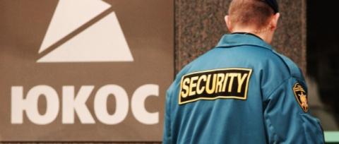 О пересмотре приватизации ЮКОСа