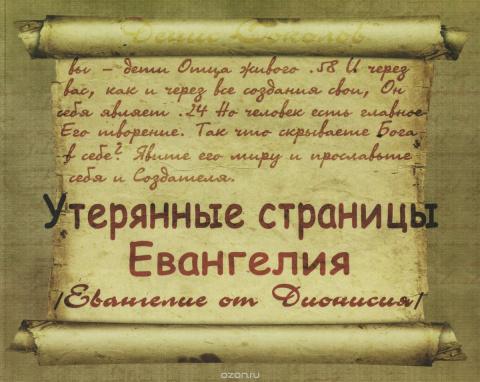 """""""Утерянные страницы Евангелия""""."""