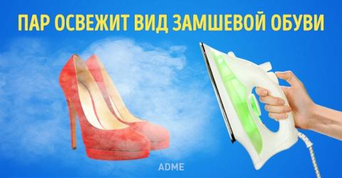 10 полезных советов по уходу за обувью