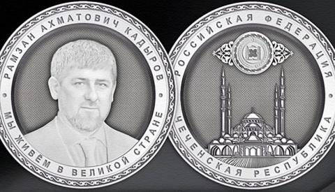 Оружейники Златоуста изготовили серебряную монету с портретом Рамзана Кадырова