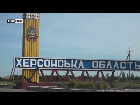 Жители Херсонской области об украинской власти: преступники, воры и негодяи