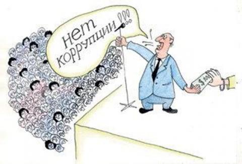 Михаил Делягин. Государственная коррупция – это корпорация. Что ей замена одного винтика?