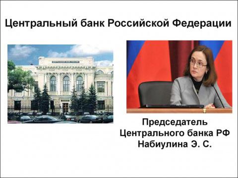 Банки, рубль и мы   !