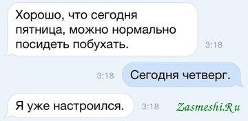 СМС-переписка откровенная, н…