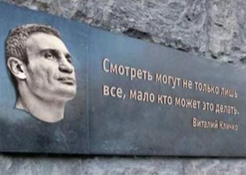 Очередной супершедевр от супермэра Киева Виталия Кличко