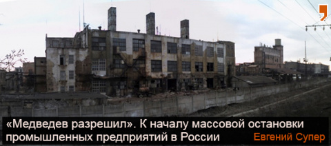 «Медведев разрешил». К начал…