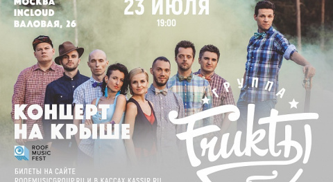 23 июля концерт группы «Фрук…