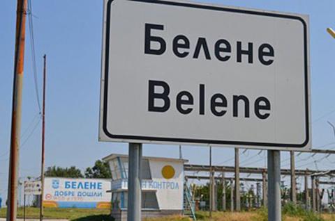 Болгария выплатит Росатому 620млневро заотказ отАЭС «Белене»