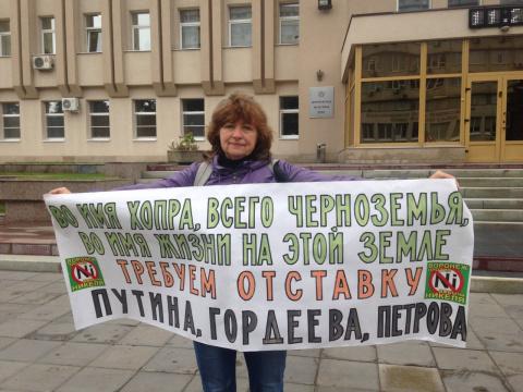 Требуем отставки Путина, Гордеева, Петрова