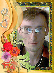 Эдуард Хамутов (личноефото)