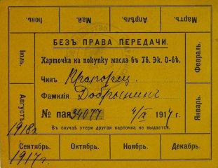 Продразвёрстка и продуктовые карточки в Российской империи