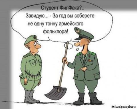 Армейское, с огоньком)))