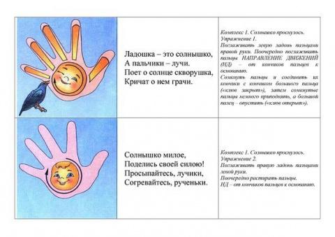 Детский мир. Логопедический массаж