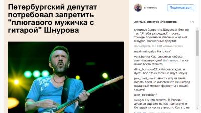 Шнуров согласился запретить …