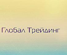 """ООО""""Глобал Трейдинг"""""""