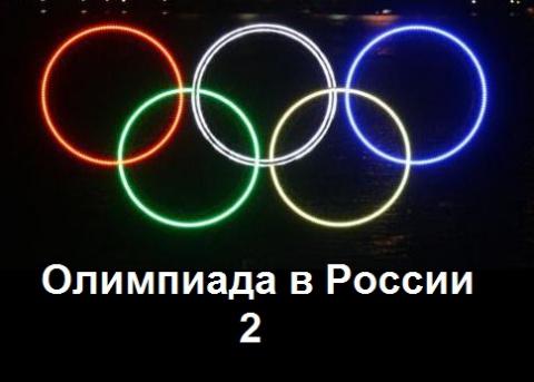 Почему бы летнюю Олимпиаду н…