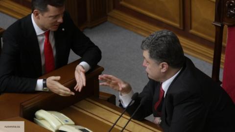Це мені, а труси неношені — тобі: Ляшко опозорил Порошенко на всю Украину и обозвал «Попандопало»