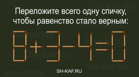 Непростая числовая головоломка со спичками