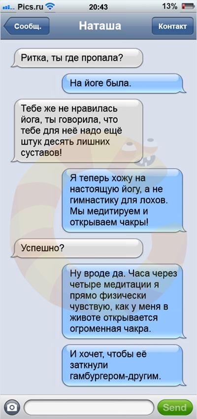 Пугающие СМС-ки от девушки, …