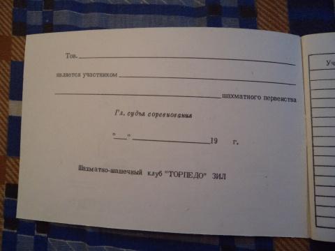 Продам Билет участника шахматного первенства 1978г