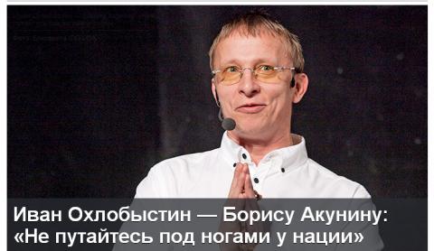 Иван Охлобыстин — Борису Аку…