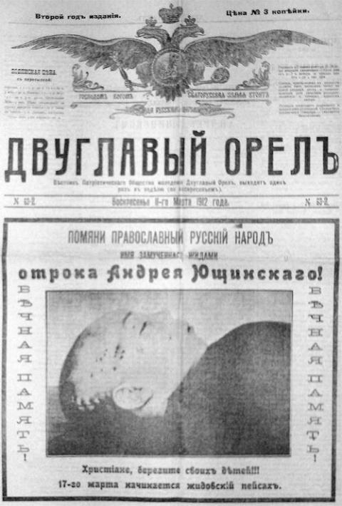 Отрок-мученик Андрей Ющинский
