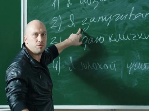 Злой учитель.