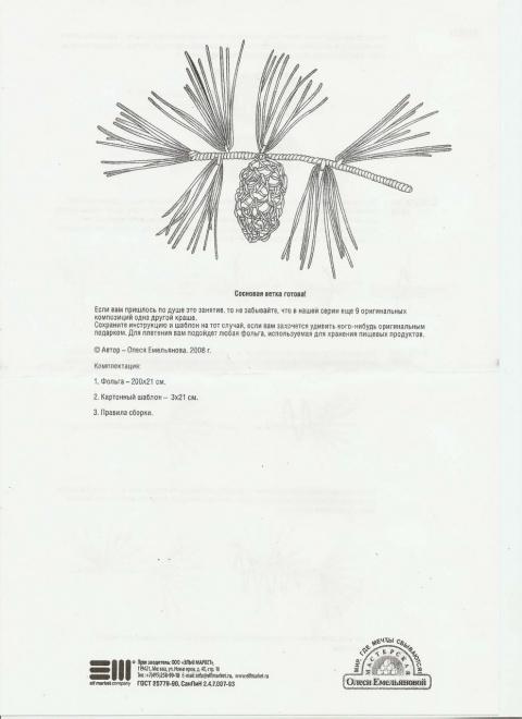 Сосновая веточка.4 стр.