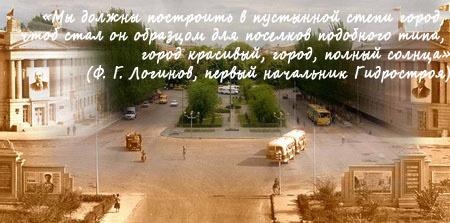 Волжский -город моей судьбы