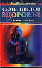 Книга о цветотерапии