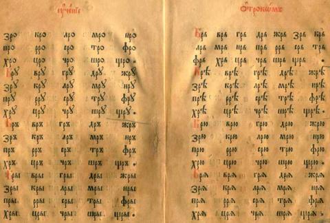 Славянские алфавиты 3