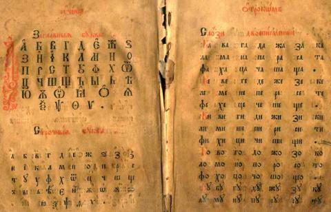Славянские алфавиты 1
