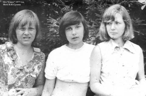 1977 год Таня Степанова, Галя Сонина, Ира Шеина.