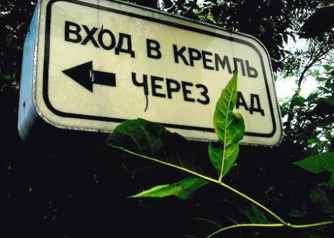 Через Рай- вход воспрещен...