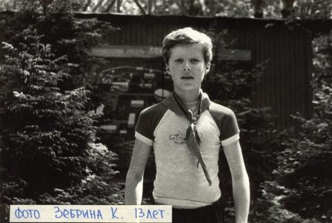 Зебрин Кирилл.
