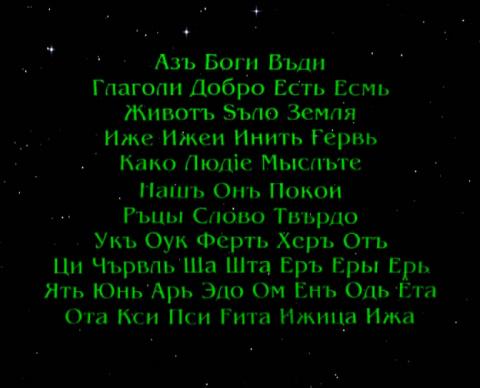До Кирила и Мефодия существовала такая вот грамота, а Потом Они её Обрезали(убрали 9 буквиц) и исказили!