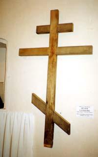 деревянный крест с его могилы.