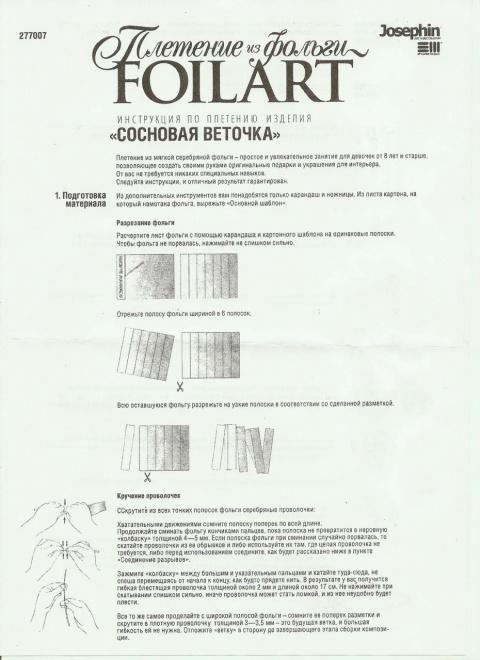 СОСНОВАЯ ВЕТОЧКА.1 стр.