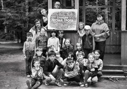 1988 2 смена  Дары леса для малышей