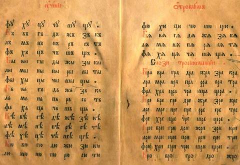 Славянские алфавиты 2