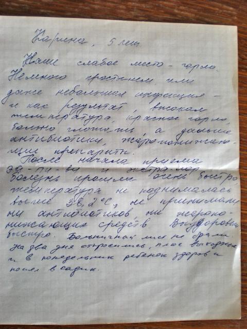 Как Написать Письмо Бабушке Образец