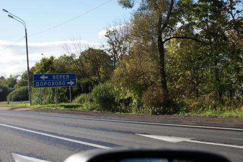 86-ой километр, указатель поворота на Верею.