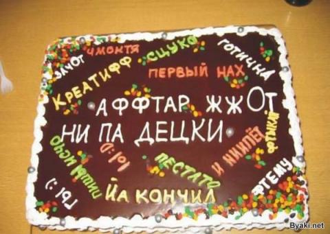 Креативный тортик