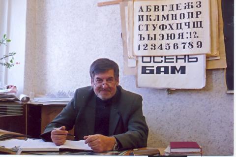 Анатолий Девятченко