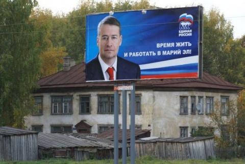 """Предвыборная Компания """"ЕР"""" в Марий Эл."""