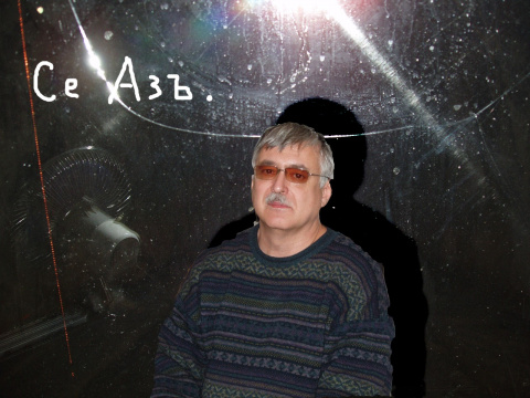 Валерий Боровицкий (личноефото)