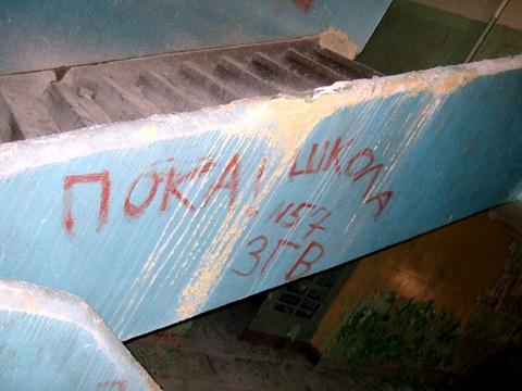 Внутри школы - лестница