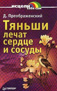 """Прочтите книгу Преображенского .Д. """"Тяньши лечат сердце и сосуды"""""""