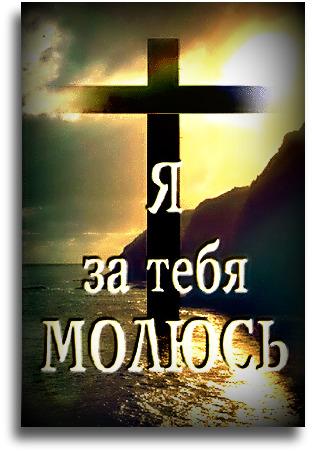 Приколы, молюсь за тебя открытка